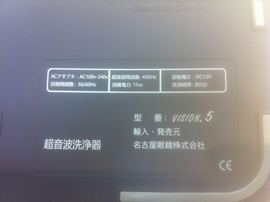 画像4: Smart clean(スマートクリーン) VISION,5 超音波洗浄器 新品
